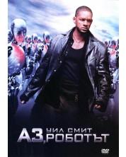Аз, роботът (DVD) -1