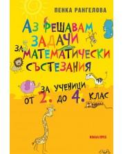 matematicheski-sastezania-2-4-klas