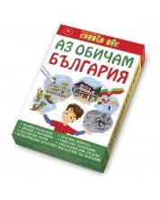 Аз обичам България -1