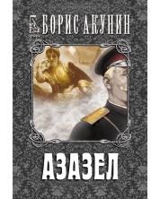 Азазел -1