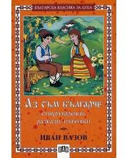 Аз съм българче - стихотворения, разкази, пътеписи -1