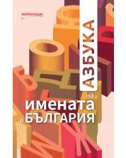 Азбука на имената в България -1
