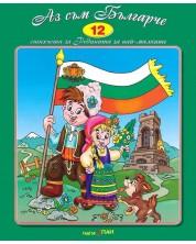 Аз съм българче + CD (Стихчета за най-малките 12)