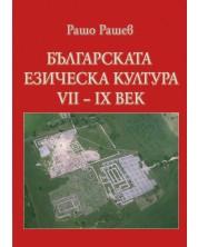 Българската езическа култура VII-IX век -1