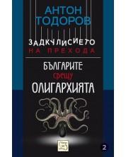 Българите срещу олигархията (Задкулисието на прехода 2) -1