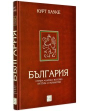 България (твърди корици) -1