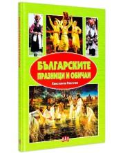 Българските празници и обичаи (твърди корици) -1