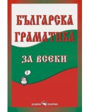 Българска граматика за всеки -1
