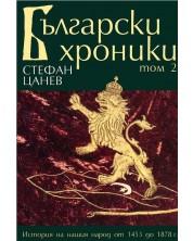 Български хроники - том II (меки корици) -1