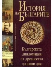 История на българите 4: Българската дипломация от древността до наши дни (твърди корици)