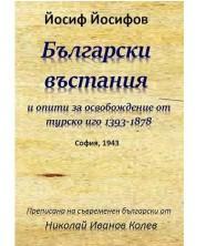 Български въстания и опити за освобождение от турско иго 1393-1878 -1