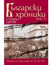 Български хроники IV (твърди корици)