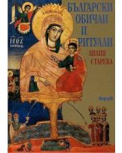 Български обичаи и ритуали -1