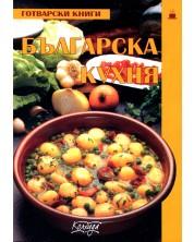Българска кухня (Колхида) -1