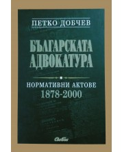 Българската адвокатура. Нормативни актове 1878-2000 (твърди корици) -1