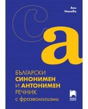Български синонимен и антонимен речник с фразеологизми (Просвета) -1
