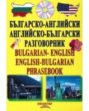 Българско-английски / английско-български разговорник + CD (Византия) -1
