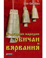 Български народни обичаи и вярвания