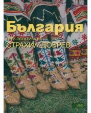 България през обектива на Страхил Добрев -1