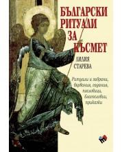 Български ритуали за късмет (твърди корици) -1