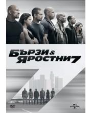 Бързи и яростни 7 (DVD)