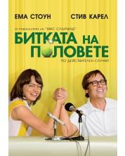 Битката на половете (DVD)