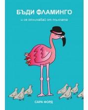 badi-flamingo-i-se-otlichavay-ot-talpata