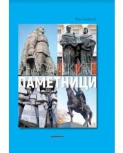 Българските паметници (твърди корици)