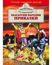 Български народни приказки (Ангел Каралийчев)