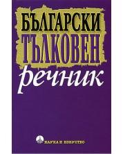 Български тълковен речник (Наука и изкуство) -1