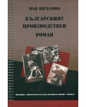 Българският производствен роман -1