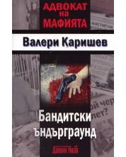 Адвокат на мафията: Бандитски ъндърграунд