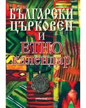 Български църковен и етнокалендар -1
