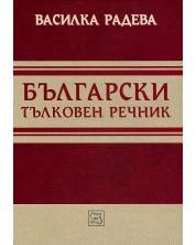 Български тълковен речник (твърда корица) -1