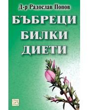 Бъбреци, билки, диети -1