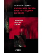 Българската лирика през 70-те години на ХХ в. -1