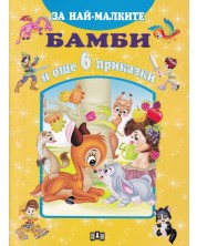За най-малките: Бамби и още 6 приказки