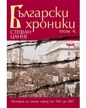 Български хроники IV (меки корици)