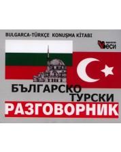 Българо-турски разговорник (Веси) -1