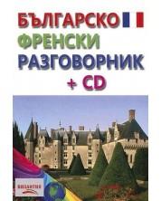 Българско-френски разговорник + CD (Византия) -1