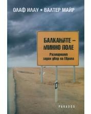 Балканите - минно поле. Размирният заден двор на Европа -1