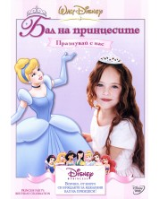 Бал на принцесите: Празнувай с нас (DVD) -1