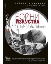 Размисли на сенсей Стефан Хинков за бойните изкуства (Философия, теория, методика и практика на бойните изкуства)