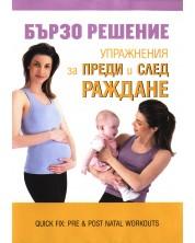 Бързо решение: Упражнения за преди и след раждане (DVD)
