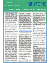 Българските писатели с един поглед - част 6: Димитър Димов и Димитър Талев