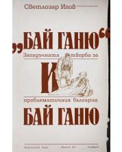 """Бай Ганю"" и бай Ганю. Загадъчната творба за проблематичния българин -1"