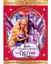 Барби: Магията на Пегас (DVD)