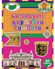 Българските държавни символи (Опознай родината, залепи стикерите) -1