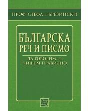 Българска реч и писмо -1