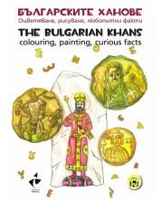 Българските ханове. Оцветяване, рисуване, любопитни факти / The Bulgarian Khans.Colouring, painting, curious facts